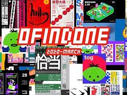 #2020-March-平面构成海报练习#