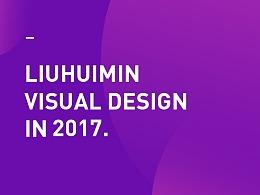 2017项目&设计沉思录