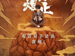 《火影忍者》手游疾风传,豪华玩家尹正海报四张