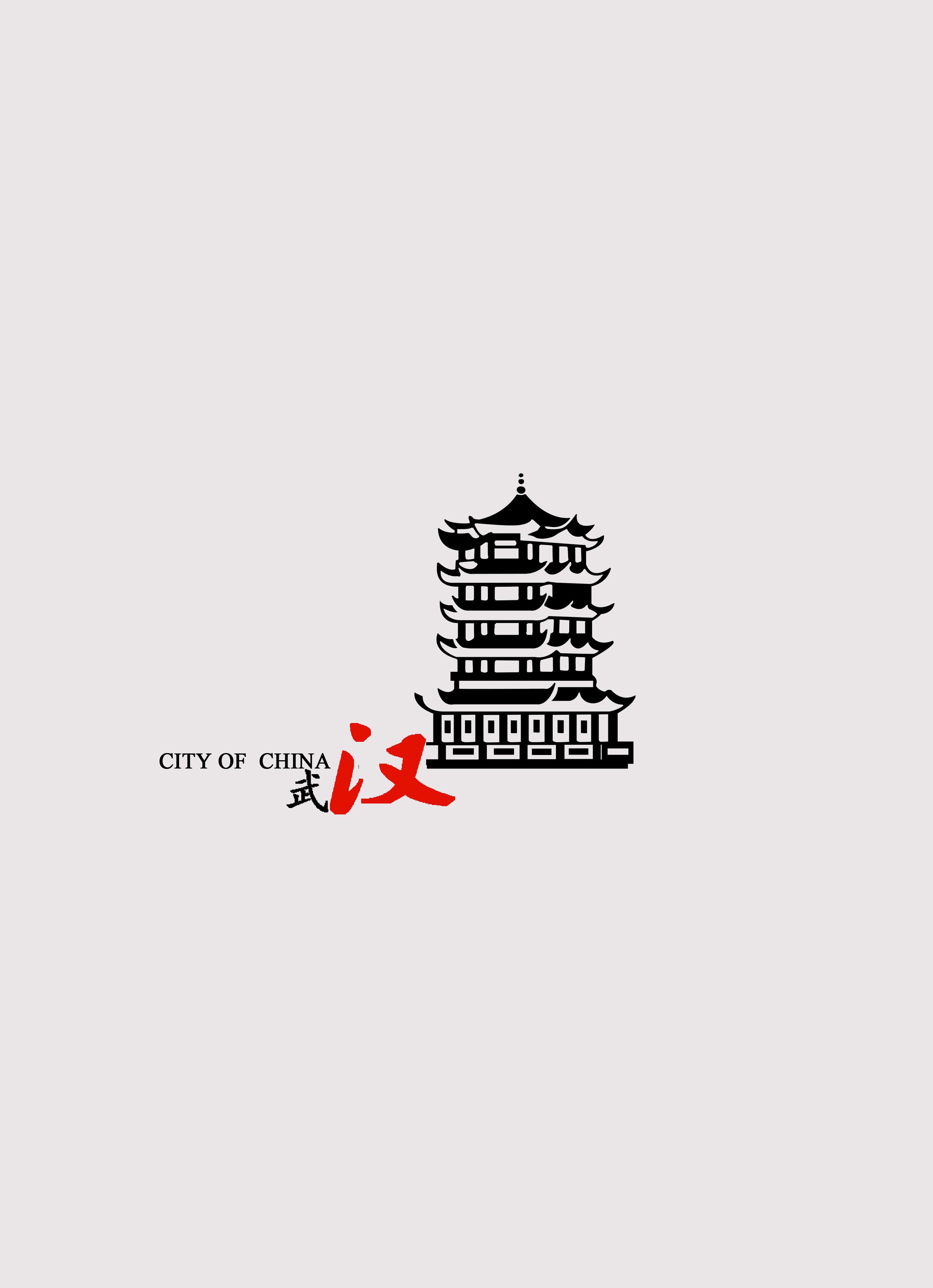 城市与武汉 主题招贴及图形创意图片