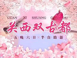 樱花季 关西双古都五晚六日半自助游宣传海报