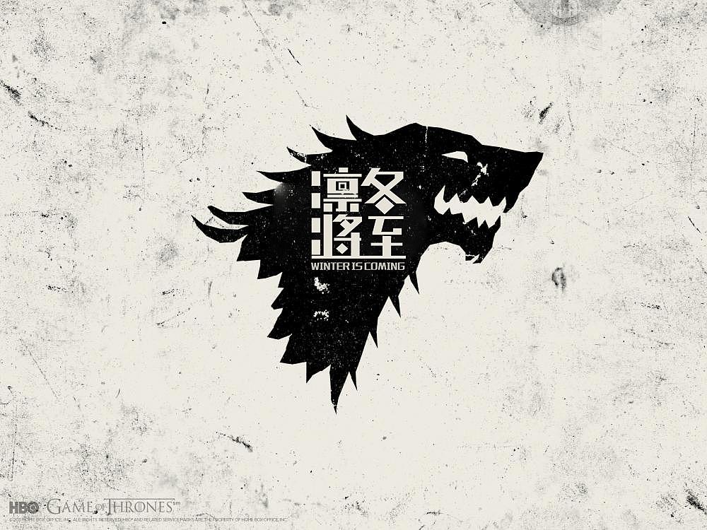 冰与火之歌 中文