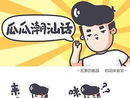 """""""瓜瓜潮汕话""""表情包"""