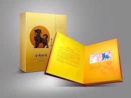 《金狗旺福-生肖纪念银钞》