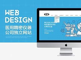 精密仪器独立网站设计(医用精密仪器)