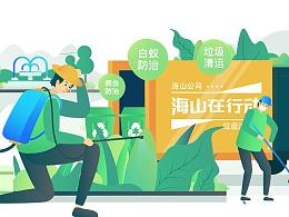 左造文化-深圳海山卫生服务公司宣传mg动画