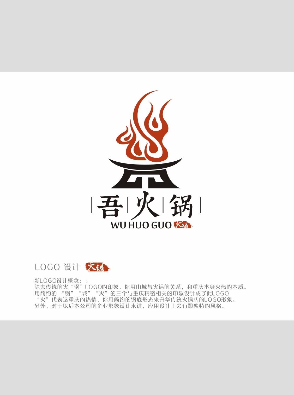 火锅logo图片
