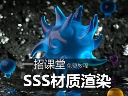 一招课堂——SSS材质渲染