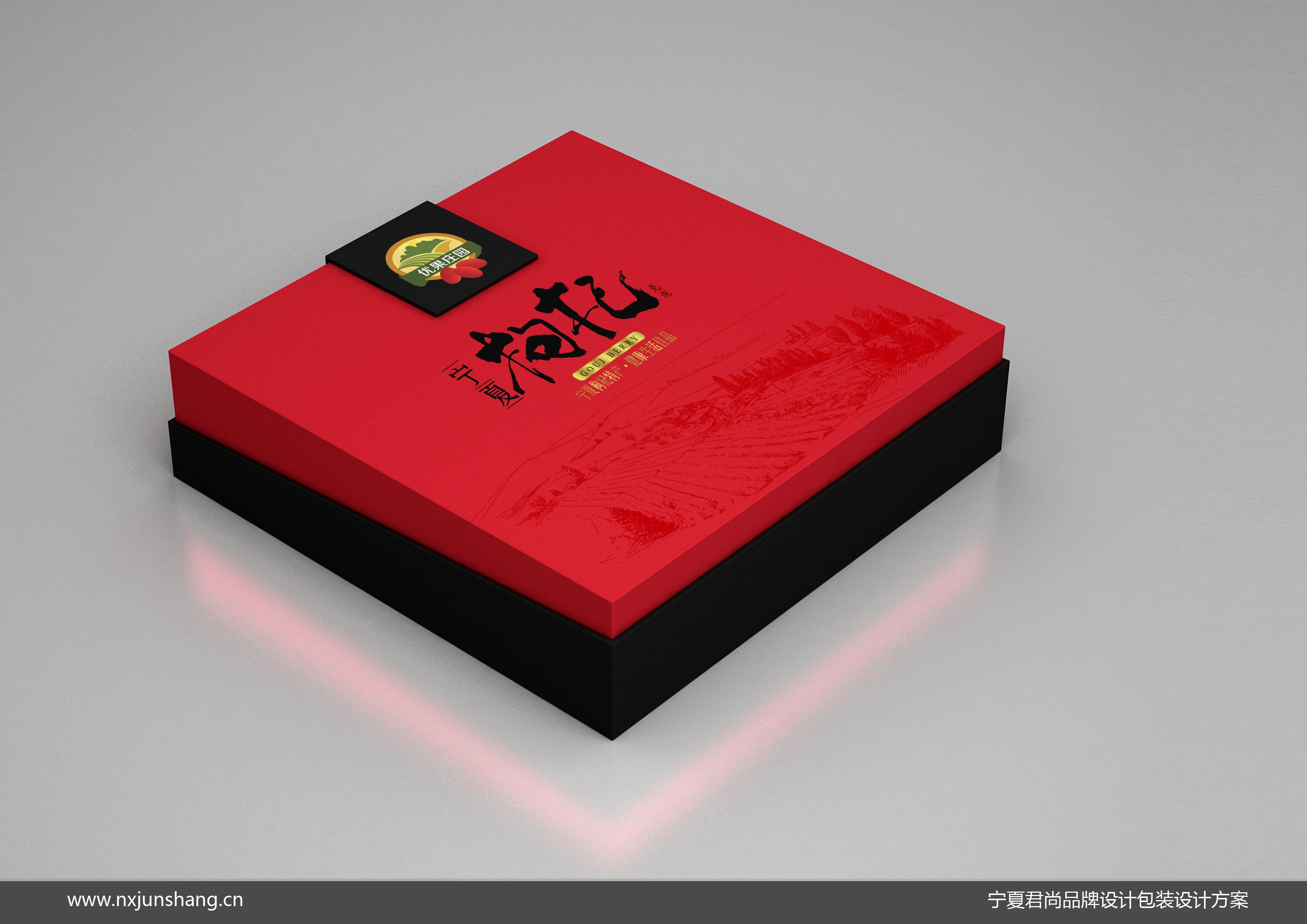 宁夏中宁枸杞礼盒包装设计图片