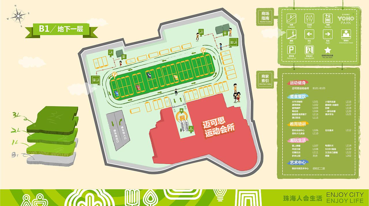手绘商场导览图