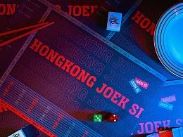 大诚当道设计丨雀是新据点,如果香港的语言是CYBERPUNK