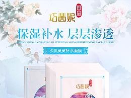 面膜电商详情页中国风