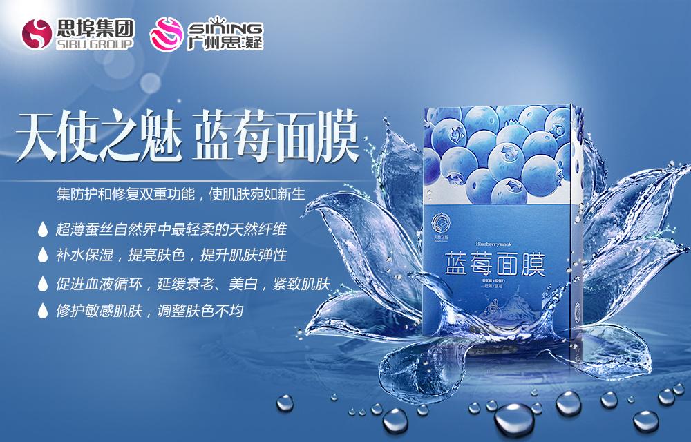 面膜产品海报(水花)图片