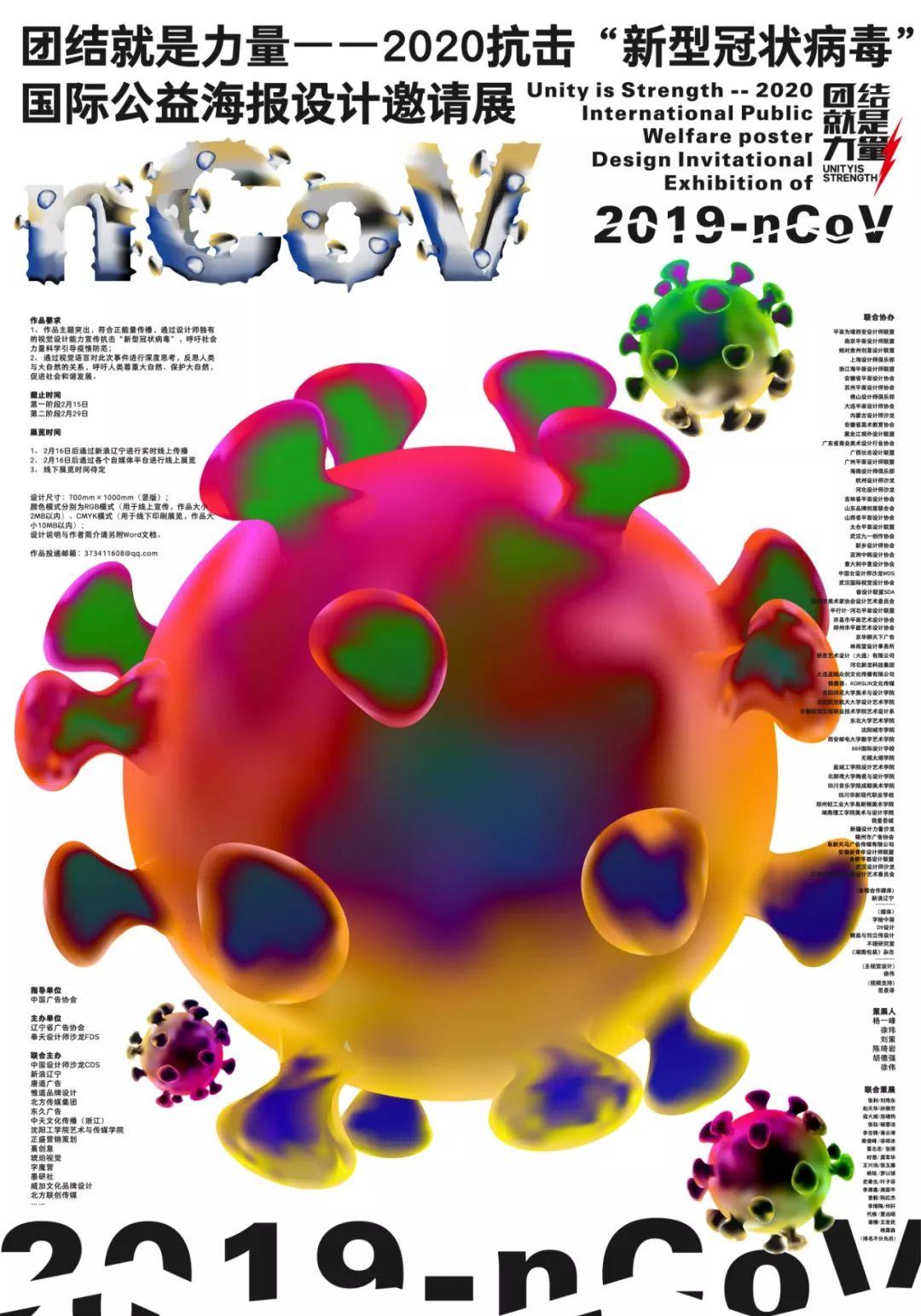 """团结就是力量——2020抗击""""新型冠状病毒""""国际公益海报设计邀请展纪实合集一插图(120)"""