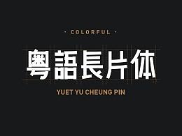 字体设计   粤语长片体复古怀旧黑繁古体创作海报画报