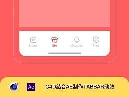 C4D结合AE制作TABBAR动效教程