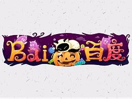 萬圣節【百度 Doodle 設計】2019