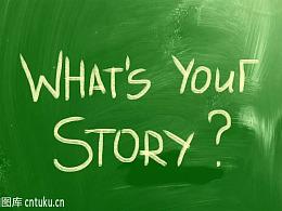 别让不会讲故事的设计师,毁掉了你的好作品