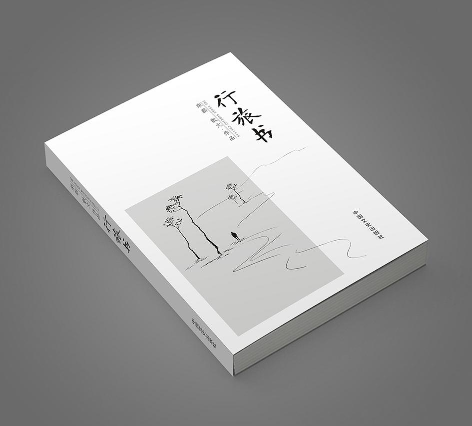 写意简约手绘简约画册封面|平面|书装/画册|magics