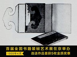 [回顾]首届全国书籍装帧艺术展在京举办 选送作品喜获5枚金质奖章