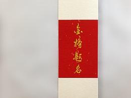 字0612【金榜题名】