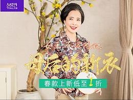依布服饰旗舰店——3.8女王节页面妈妈装奶奶装