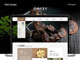简单的网页设计排版练习