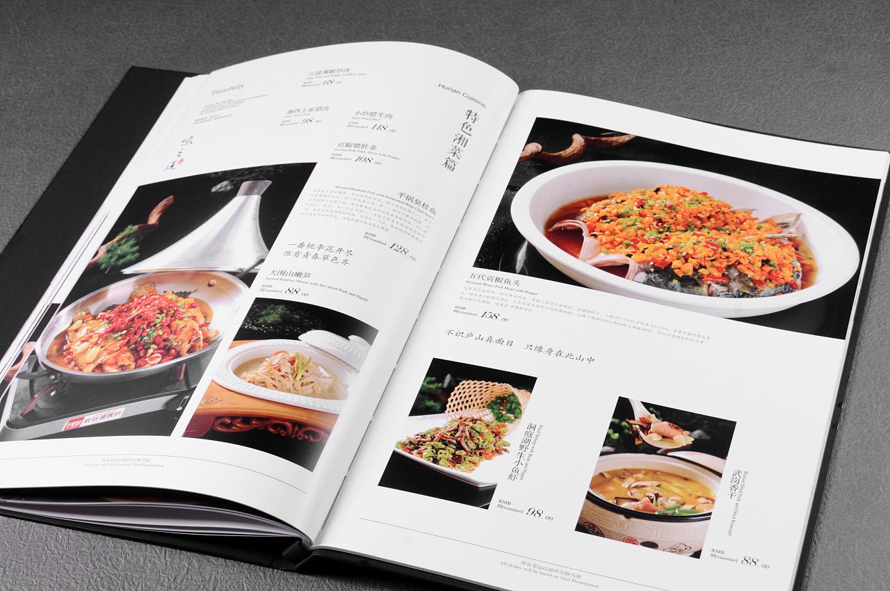 成都菜单设计公司|推荐捷达菜单设计公司|平面|书装