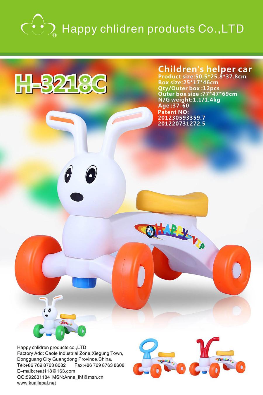 玩具车海报