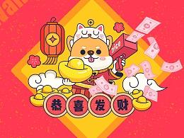 nice直播礼物——新年狗子