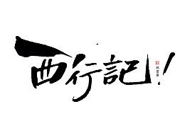 啄字丨鸿雷秀丽笔字迹(三)