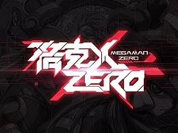 洛克人ZERO二次元字体品牌设计
