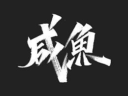手写字形(十九)