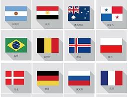 2018世界杯足球赛32个国家国旗
