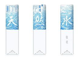 高鹏设计——饮料矿泉水创意包装设计