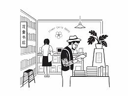 上海花童书店系列插画