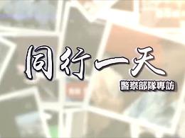 【 同行一天 • 警察部队专访之刑事调查队(CID) 】