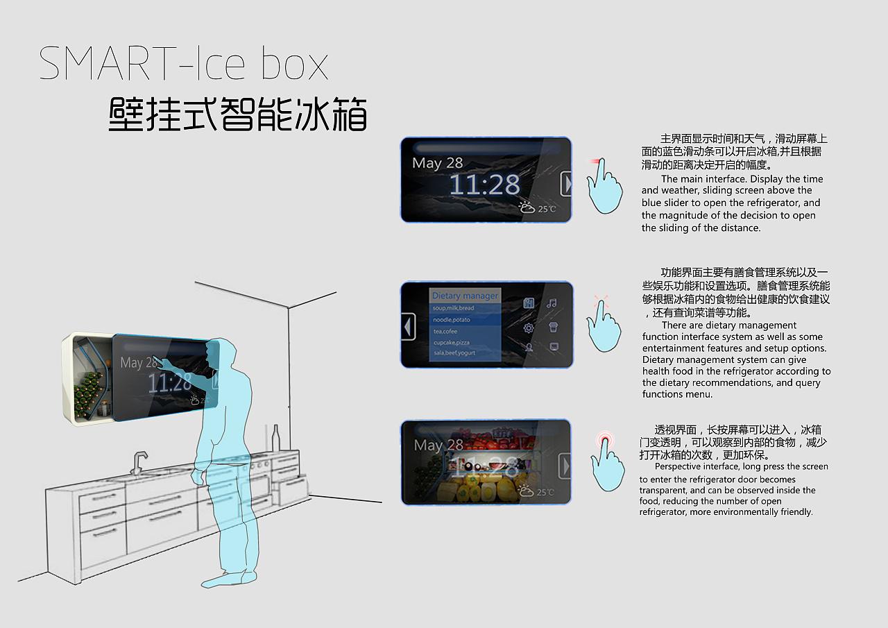 智能冰箱概念设计 工业/产品 电子产品 zh812 - 原创图片