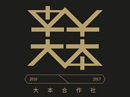 大本合作社logo设计