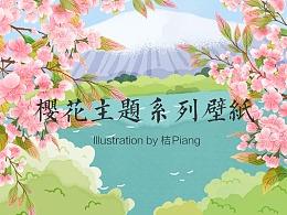 樱花主题手机壁纸插画设计
