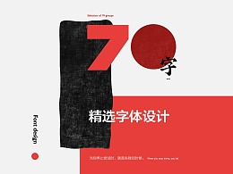 Featured typography-精选字体设计
