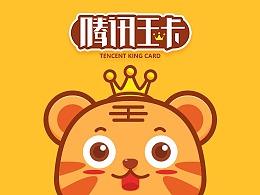 萌奇MENKY 腾讯王卡形象设计