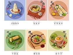 美食手绘-海南小吃