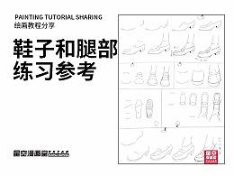 教你如何画好漫画教程 - 鞋子和腿部的练习参考