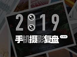 手机摄影   2019手机摄影复盘·Rimo(文字版)