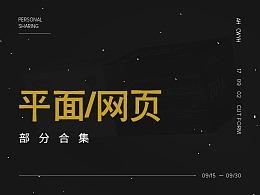 【Ah design】2017/9-平面网页