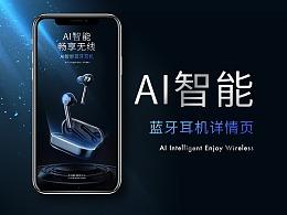 AI智能蓝牙耳机详情页