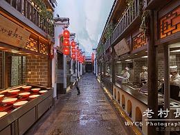 老村长   餐厅拍摄环境场景图