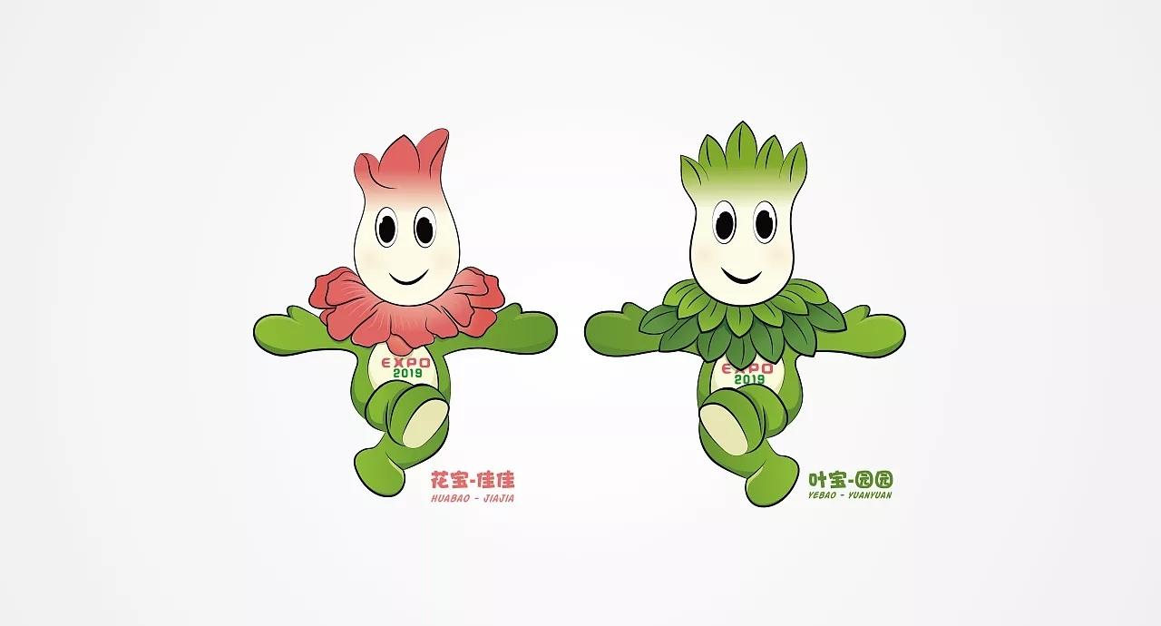 2019年中国北京世界园艺博览会 世园会