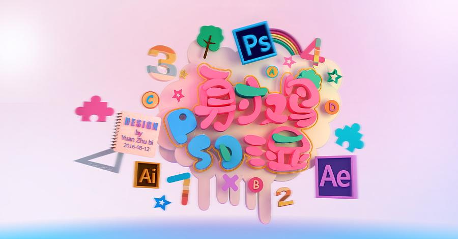 C4D-三维字体(练习) 其他三维 创意 圆猪鼻鼻鼻香辛料包装设计图片图片